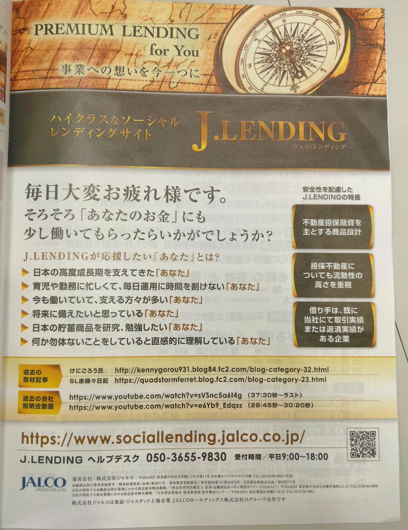 Jレンディング_週刊エコノミスト広告