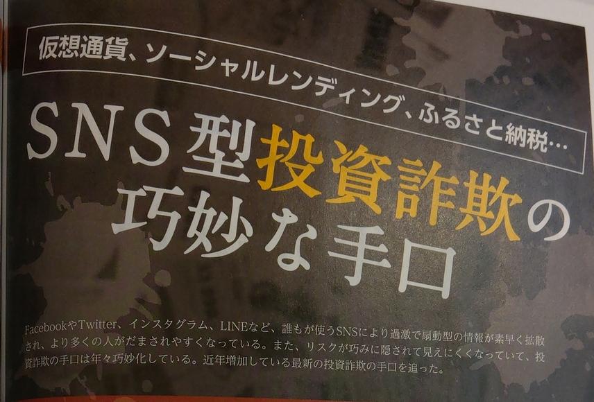 ネットマネーソーシャルレンディングはSNS型投資詐欺特集タイトル