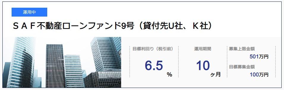 03_SAMURAI実需不動産ファンド