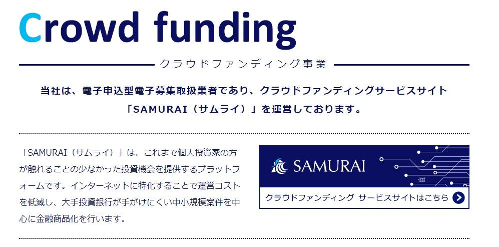 SAMURAIは電子申込型電子募集取扱業者