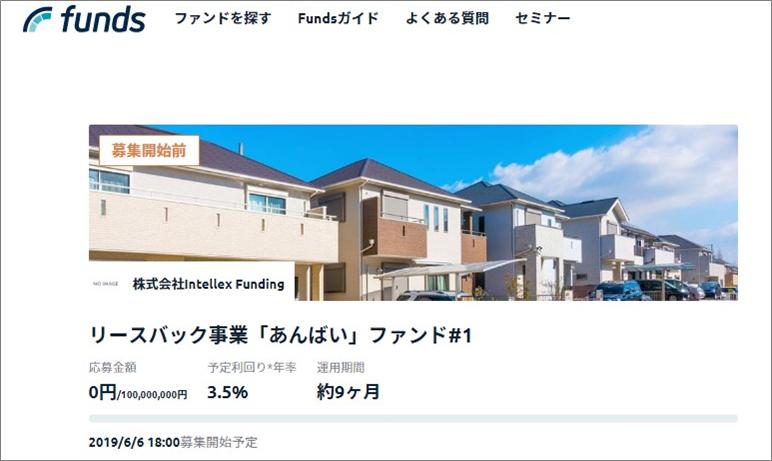 Funds_インテリックス_リースバック事業あんばい