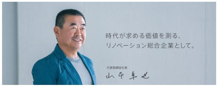 山本卓也社長(インテリックスWEBサイトより)