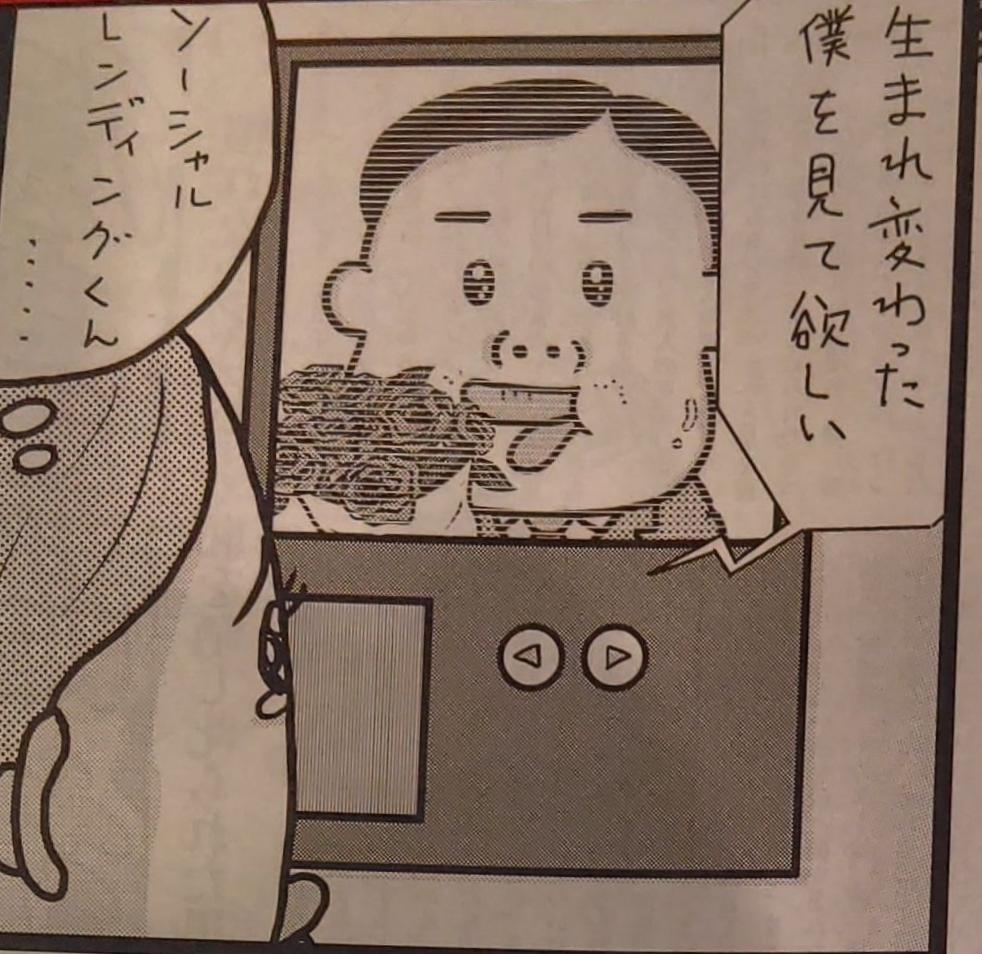 2019年6月4日号小田原ドラゴンSPA_ソーシャルレンディング