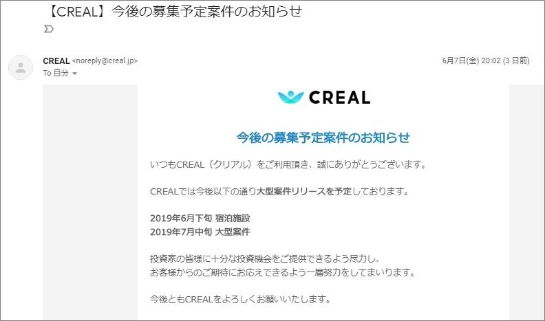 CREAL_大型案件予告