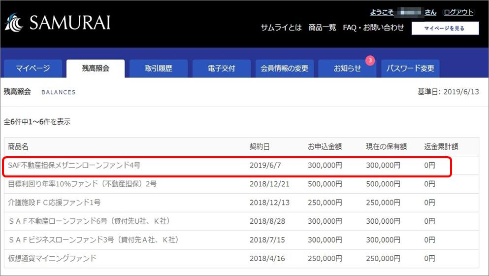 10_SAMURAI_SAF不動産担保メザニンローンファンド4号に30万円投資