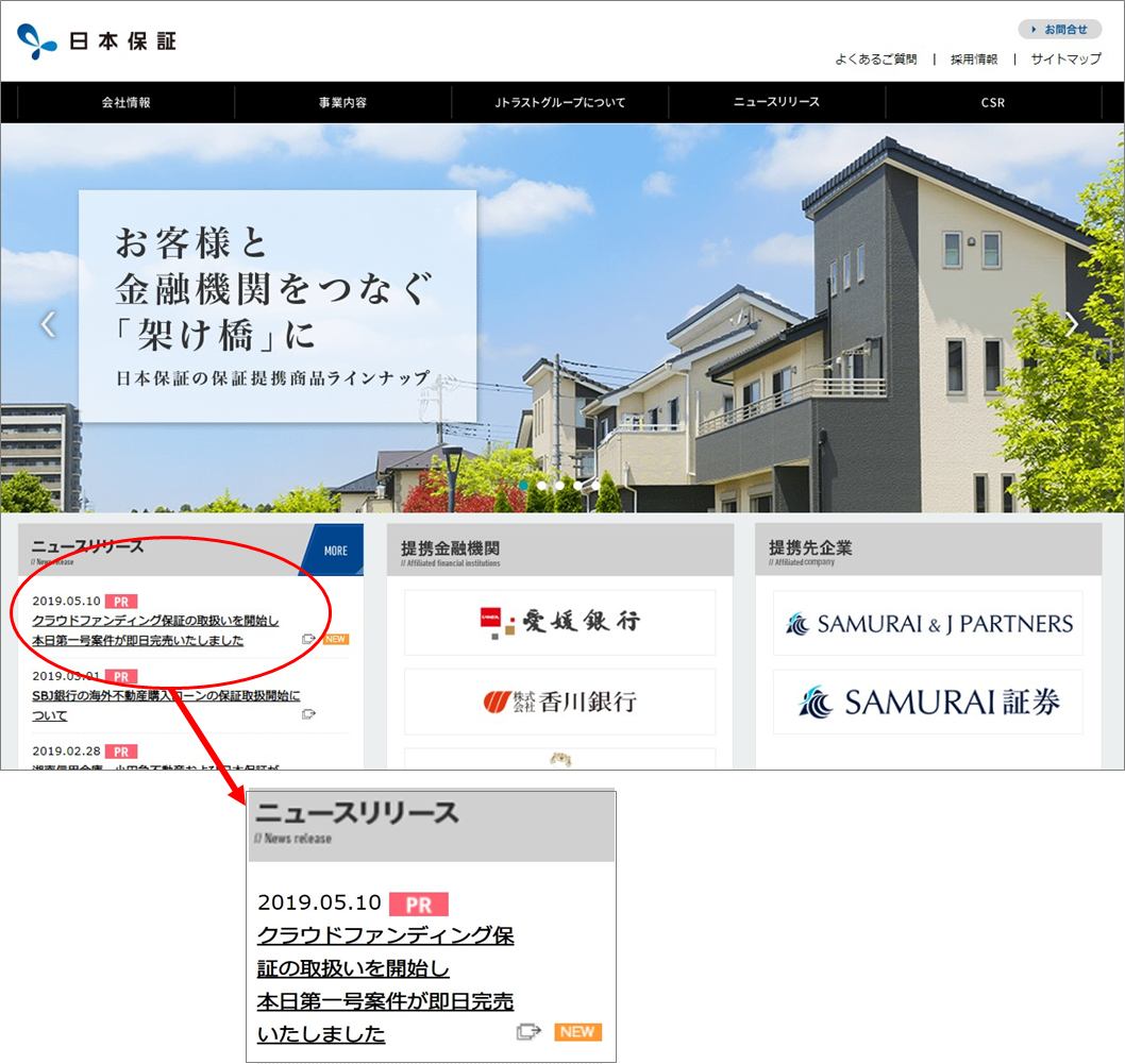 10_SAMURAI日本保証提携