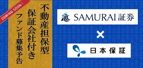 SAMURAI不動産担保保証会社付きファンド募集予告