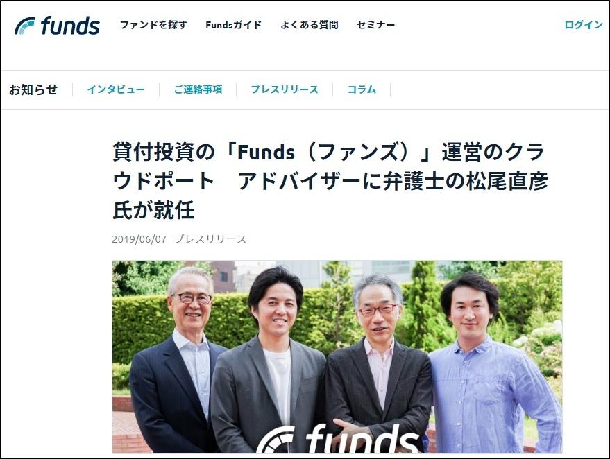 貸付投資の「Funds(ファンス゛)」運営のクラウドポート アドバイザーに弁護士の松尾直彦氏が就任