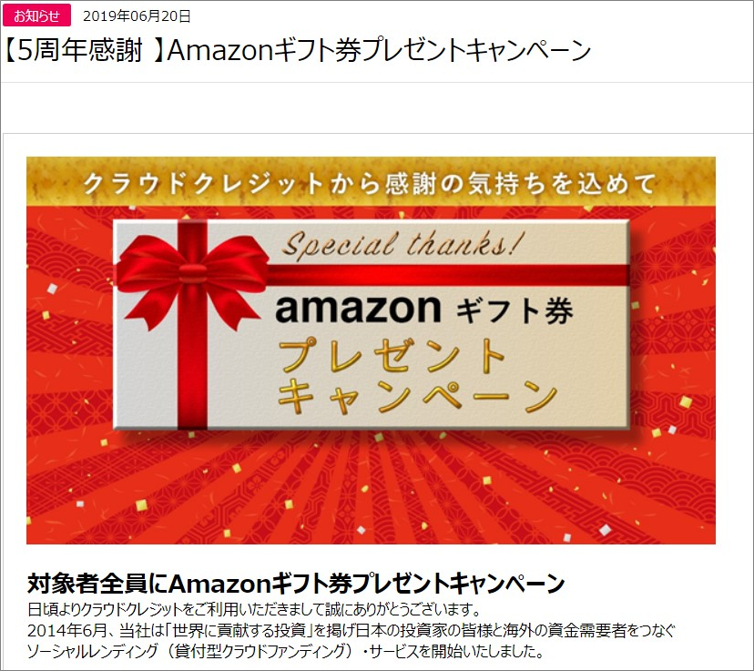 クラウドクレジットサービス開始5周年記念Amazonギフトカードプレゼント