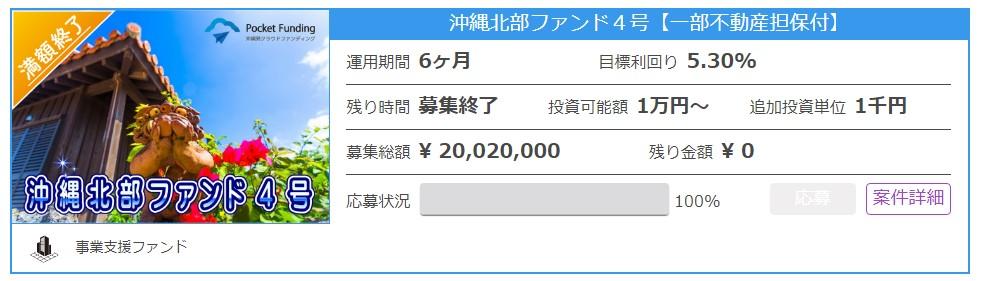 ポケットファンディング、利息3ヶ月天引き沖縄北部ファンド4