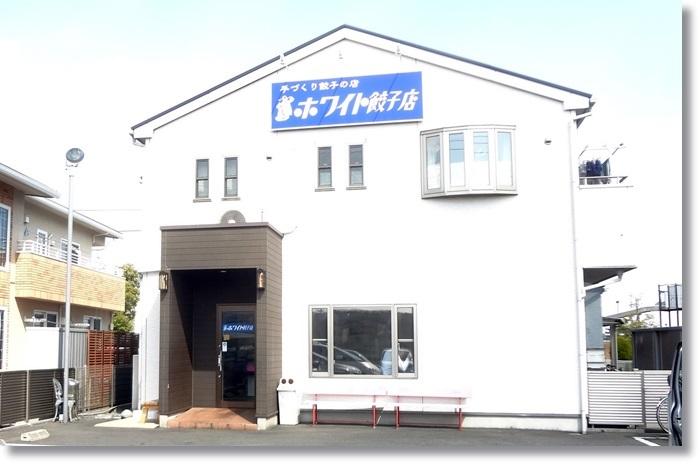 ホワイト餃子DSC02428