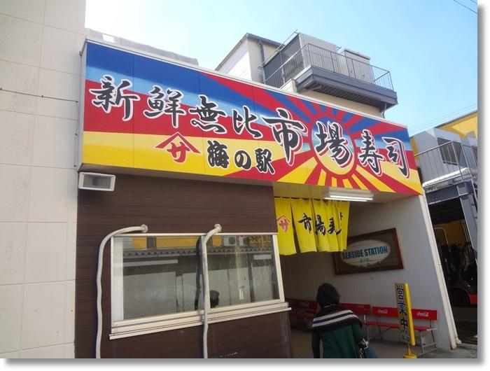市場寿司DSC02433