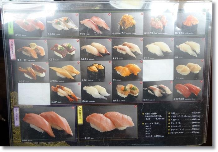市場寿司DSC02441