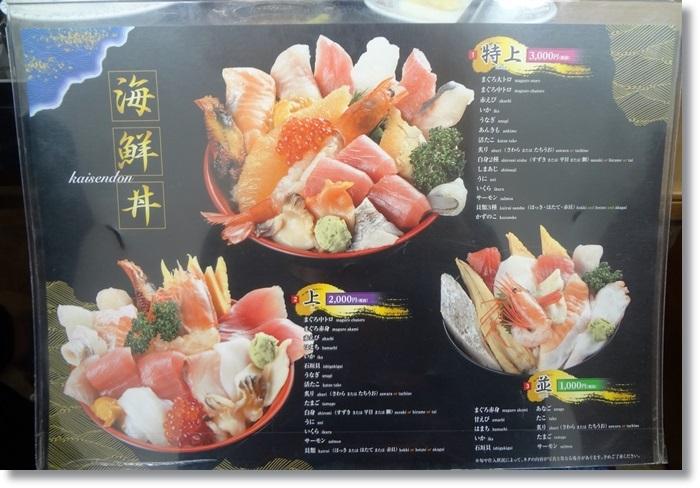 市場寿司DSC02442