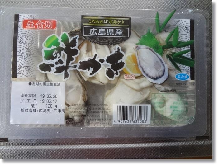 牡蠣  DSC02446
