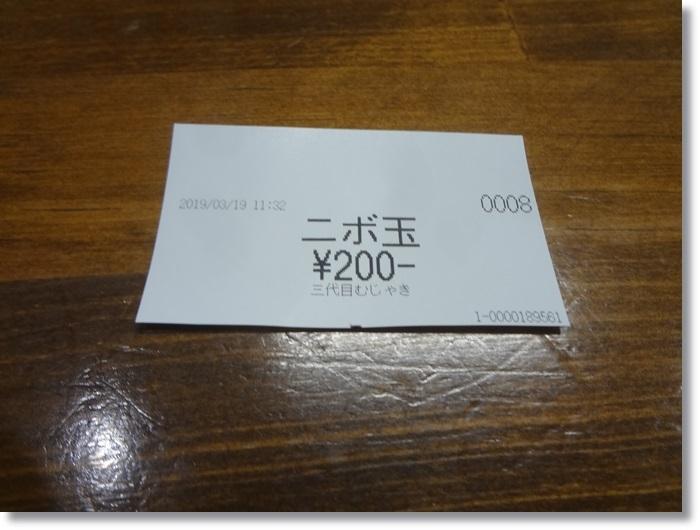 三代目むじゃきDSC02448