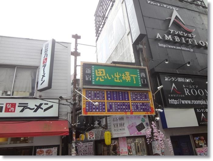 新宿西口DSC02555