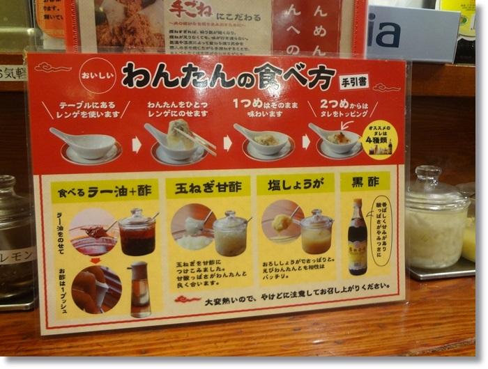 広州市場新宿東口DSC02558