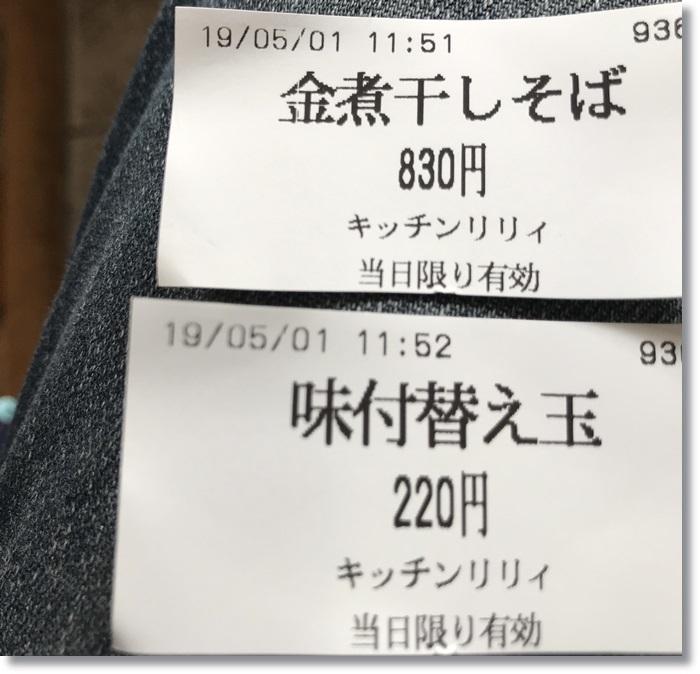 麺'sキッチン RIRIIMG_1388