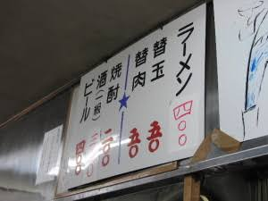 【悲報】福岡の老舗ラーメン屋、一気に値上げ