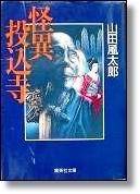 山田風太郎 「怪異投込寺」 集英社文庫