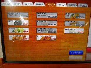 鬼もり 食券機 (4)