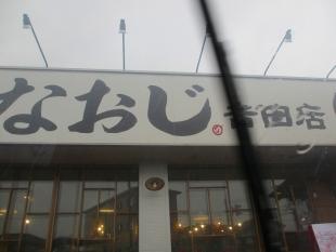 なおじ吉田 店