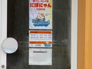 にぼにゃん 店 (2)
