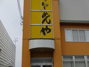 にぼにゃん 店