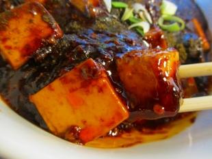 龍馬軒 麻婆麺 具