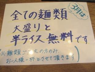 にしやま メニュー (5)