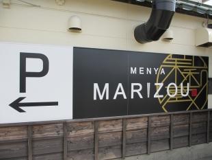 MARIZOU 店