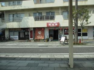 海老寿デラックス 店