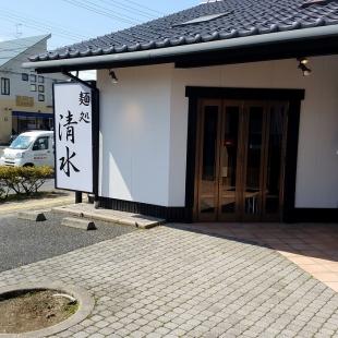 清水竹尾 店