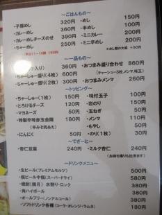侍元 メニュー (2)