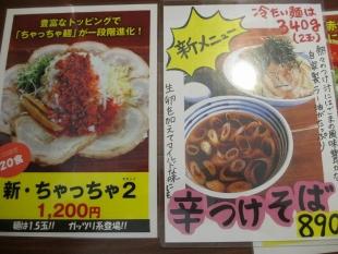 侍元 メニュー (3)