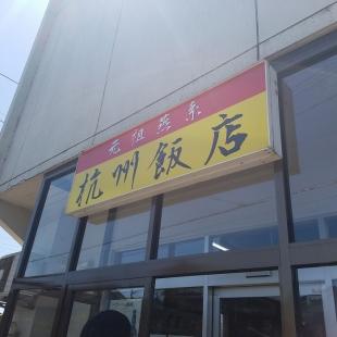 杭州飯店 店