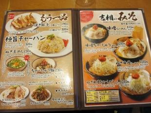 吉相物見山 メニュー (2)
