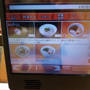かっぱ寿司 メニュー