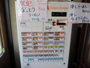 ジョー 食券機 (2)