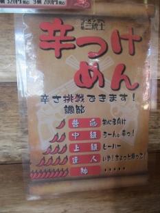 背脂三銃士 メニュー (4)