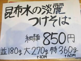 味我駆 メニュー (3)