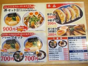 味我駆 メニュー (2)