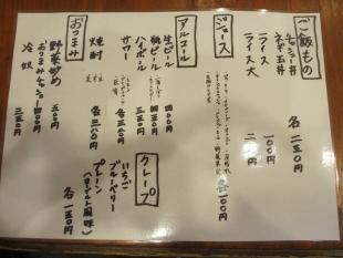 豚メン メニュー (3)