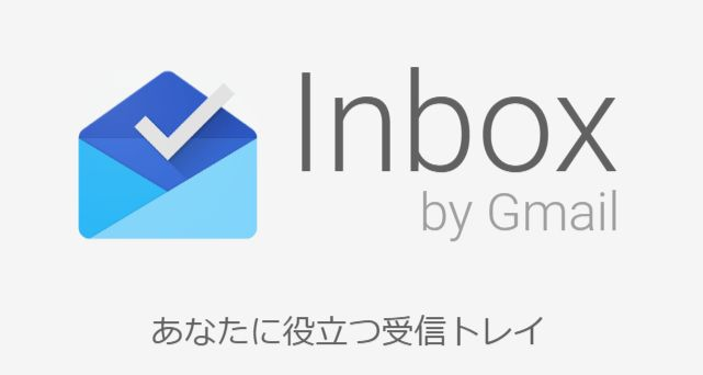 20190404a_Inbox to Gmail_01