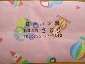 407oyasumidokorosatou-2.jpg