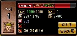 はいえるふ1000