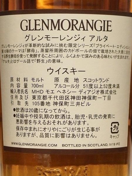 GLENMORANGIE ALLTA_ura600