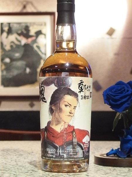 Whiskyfind 三国志 曹丕 Ardmore 1997_600