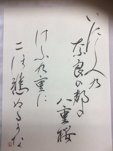 IMG_2085淳子6c
